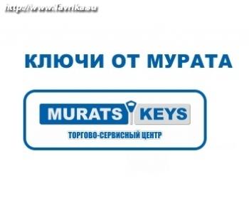 "Торгово-сервисный центр ""Ключи от Мурата"""