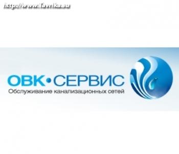 """Компания """"ОВК-Сервис"""""""
