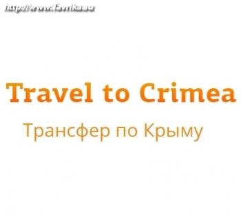 """""""Трансфер по Крыму"""""""