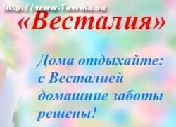 "Агентство домашнего сервиса ""Весталия"""