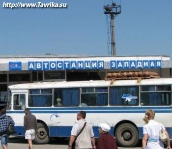 """Автостанция """"Западная"""""""