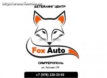 """Детейлинг центр """"FoxAuto"""""""