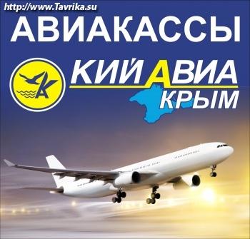 """Авиакассы """"Кий Авиа Крым"""" (ул. Мальченко)"""