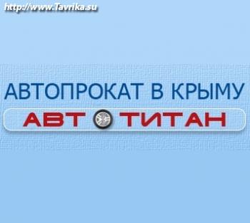 """Компания """"Автотитан"""""""