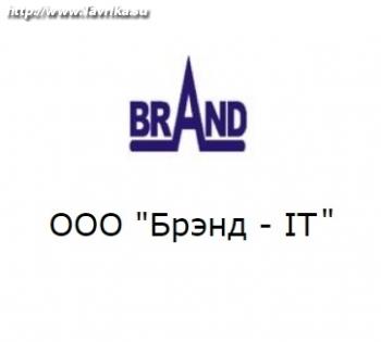 "ООО ""Брэнд - IT"""