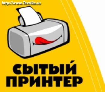 """Фирма """"Сытый принтер"""""""