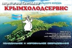 """Компания """"Крымхолодсервис"""""""