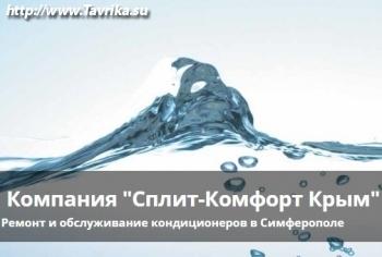 """Компания """"Сплит-Комфорт Крым"""""""