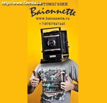 """Фотомагазин """"Baionnette"""" (Ясная, 37)"""