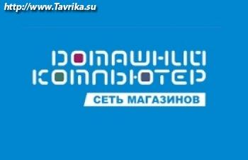 """Магазин """"Домашний компьютер"""" (Севастопольская 30/4)"""