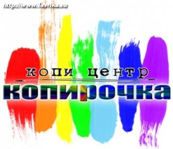 "Копи-центр ""Копирочка"""
