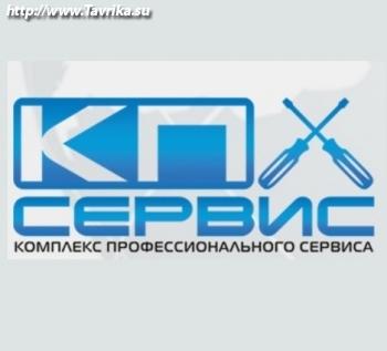 "Фирма ""КП-Сервис"""