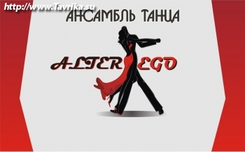"Ансамбль танца ""Alter Ego"""