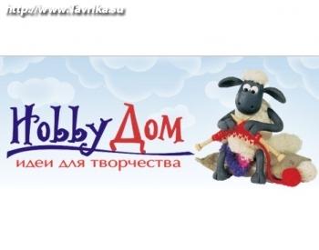 """Магазин """"HobbyДом"""""""