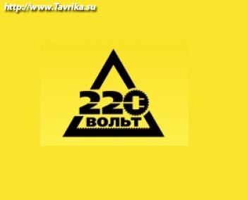 """Интернет-магазин """"220 Вольт"""""""