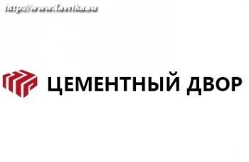 """Фирма """"Цементный Двор"""""""