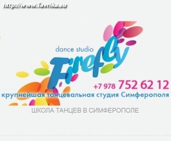 "Студия танца ""Firefly"" (Гагарина, 11)"
