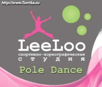 """Спортивно-хореографическая студия """"LeeLoo"""""""