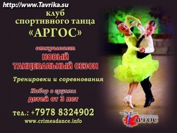 """Клуб спортивного бального танца """"Аргос"""""""