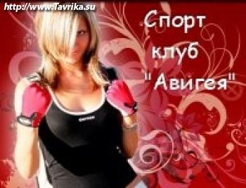 """Женский спортклуб """"Авигея"""""""