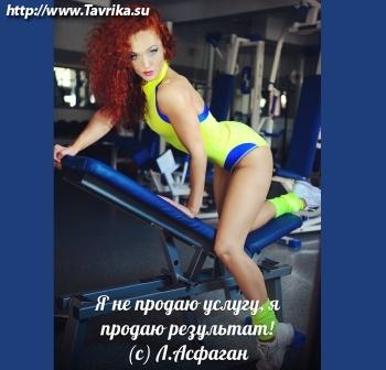 """""""Фитнес-студия Лоры Асфаган"""""""
