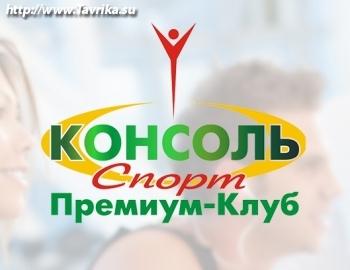 """Спортклуб """"Консоль спорт Премиум-клуб"""""""