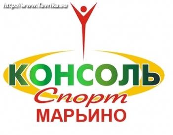 """Премиум клуб """"Консоль-спорт в Марьино"""""""