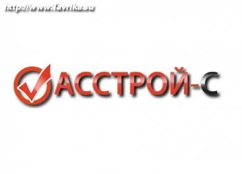 """Фирма """"Асстрой-С"""""""