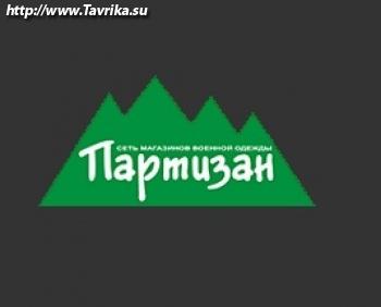 """Сеть магазинов военной одежды """"Партизан"""""""