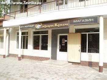 """Магазин """"Сафари Крым"""""""