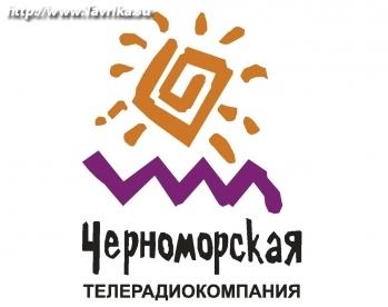 """Телерадиокомпания """"Черноморская"""""""