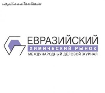 "Предприятие ""Евразийский химический рынок"""