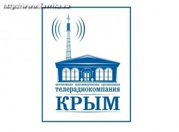 """Телерадиокомпания """"Крым"""""""