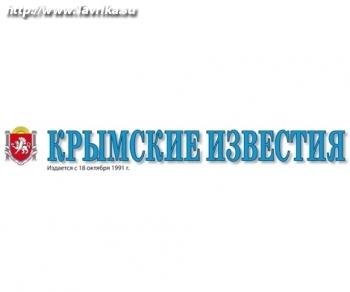 """Газета """"Крымские известия"""""""