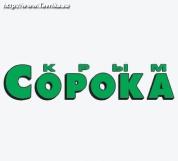 """Еженедельная рекламно информационная газета """"Сорока Крым"""""""