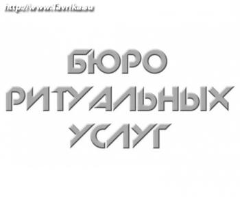 """Организация похорон """"Ритуальные услуги"""""""