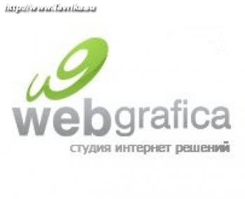 """Студия """"WebGrafica"""""""