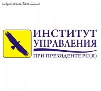 Институт управления при Президенте РСЯ