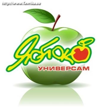 """Супермаркет """"Яблоко"""" (Гер. Сталинграда, 3А)"""