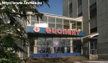 "Завод ""Фиолент"""