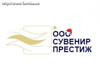 Компания ООО Сувенир Престиж