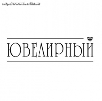 """Ювелирный салон """"Ювелирный"""" (Козлова, 11)"""