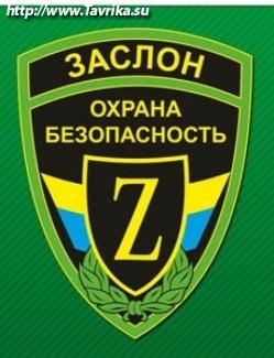 "Охранное предприятие ""Заслон"""