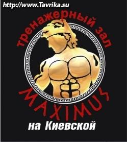 """Тренажерный зал """"Максимус"""" (Maximus)"""