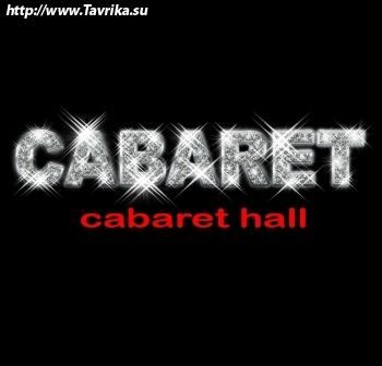 """Стриптиз-клуб """"Cabaret"""""""