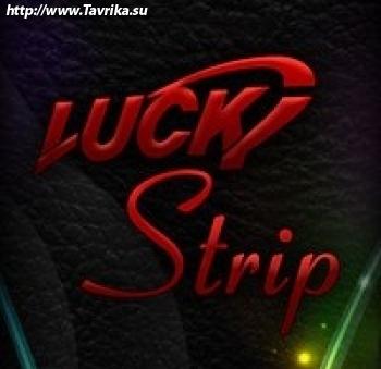 "Стрип-бар ""Lucky Strip"""