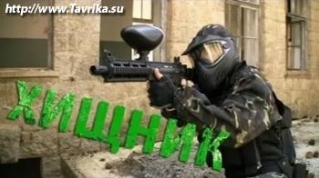 """Пейнтбольный клуб """"Хищник"""""""