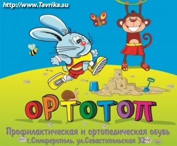 """Магазин """"Ортотоп"""""""
