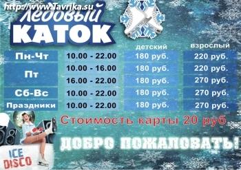 """Ледовый каток ТЦ """"FM"""""""