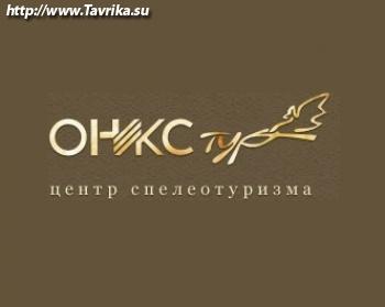 """Центр спелеотуризма """"Оникс-Тур"""""""